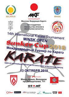 Poster of the tournament