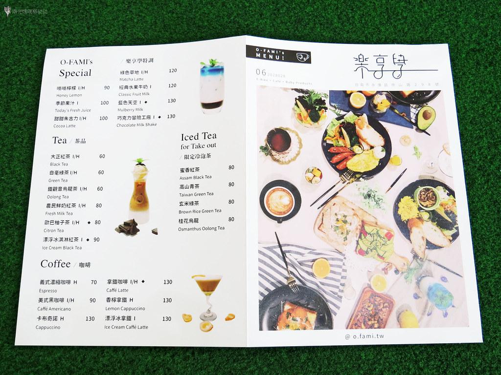 ofami臺南樂享學菜單(兩光媽咪柳幼幼) (63)