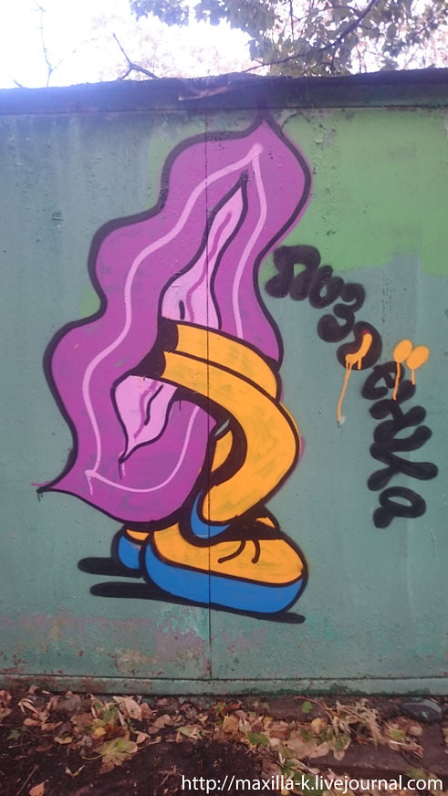 Граффити на Масловке