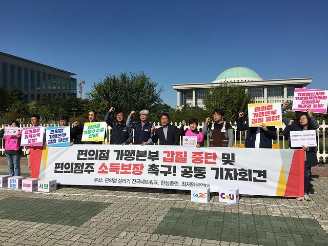 20181011_기자회견_편의점가맹본부갑질중단 및 편의점주소득보장촉구 공동기자회견