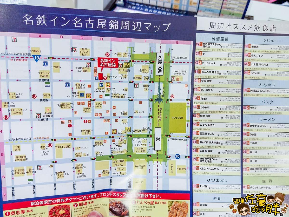 名古屋飯店名鐵INN名古屋錦-48