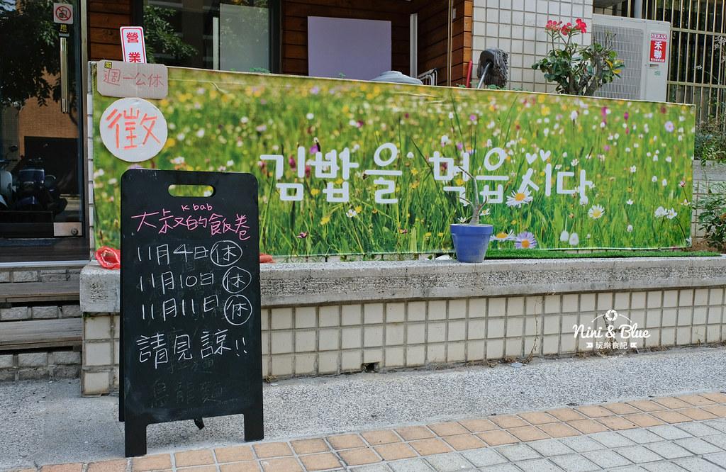 k bab大叔的飯卷 台中韓國料理05