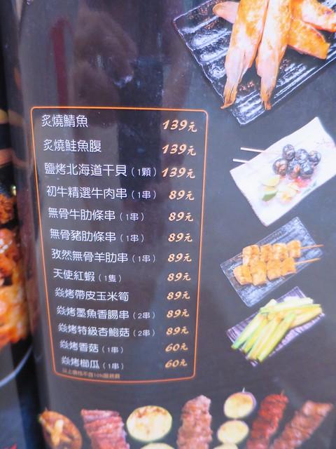 初牛炭火直燒丼飯專賣店15