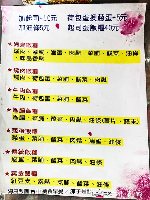 海島飯團 台中 美食早餐 1