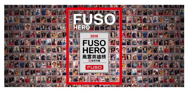 本次「FUSO HERO風雲英雄榜全民共選活動」已成功地在社會上引起迴響,讓民眾關注讓這群和台灣社會「一起運轉、深耕台灣」的台灣英雄們