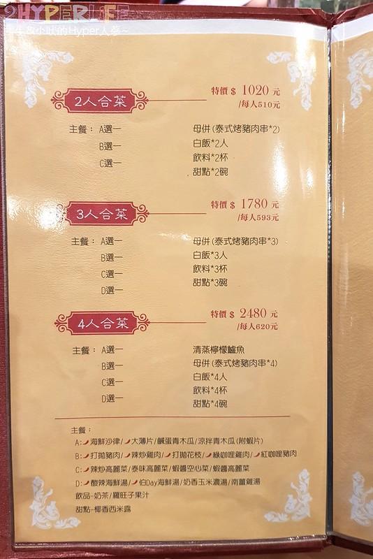 阿杜泰式料理-文心秀泰生活 (4)