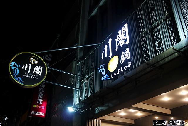 20181026川閤蜆鍋IMG_5602