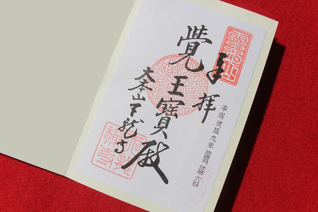 tenryuji-gosyuin001