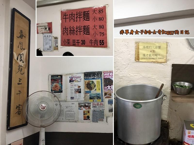 陽明山34文化大學牛肉拌麵