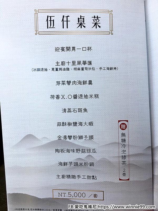 慶賀閩粵饌_181015_0015