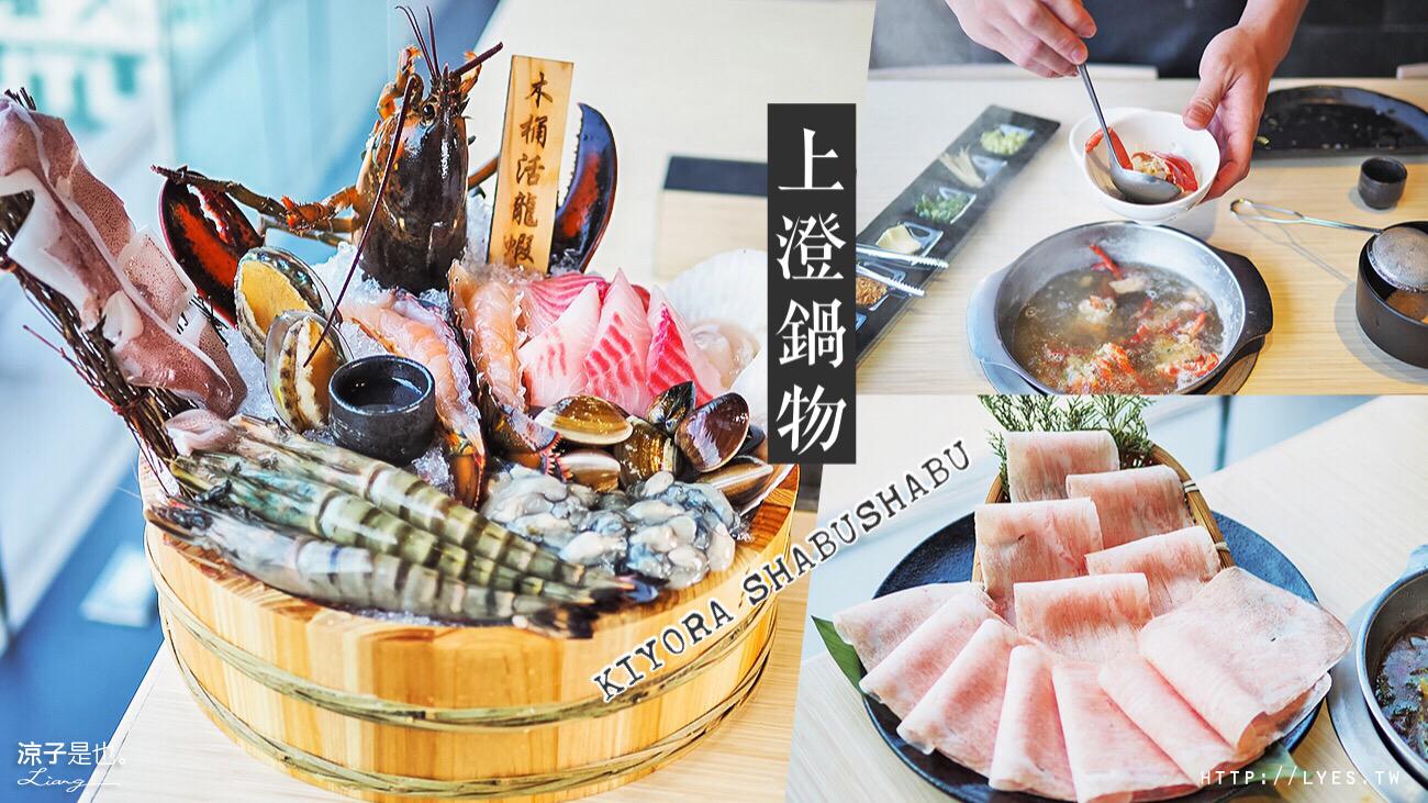 上澄鍋物 台中 火鍋 活龍蝦 活蝦 蔬菜吃到飽 養生
