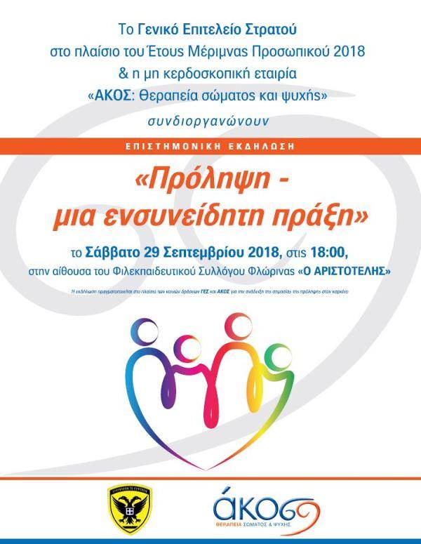 Φιλοξενούμενη επιστημονική εκδήλωση: «Πρόληψη – μια ενσυνείδητη πράξη»