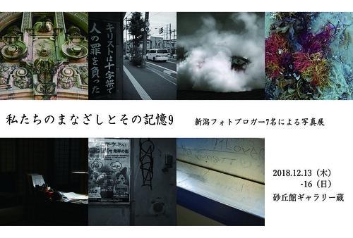 写真展 私たちのまなざしとその記憶 9