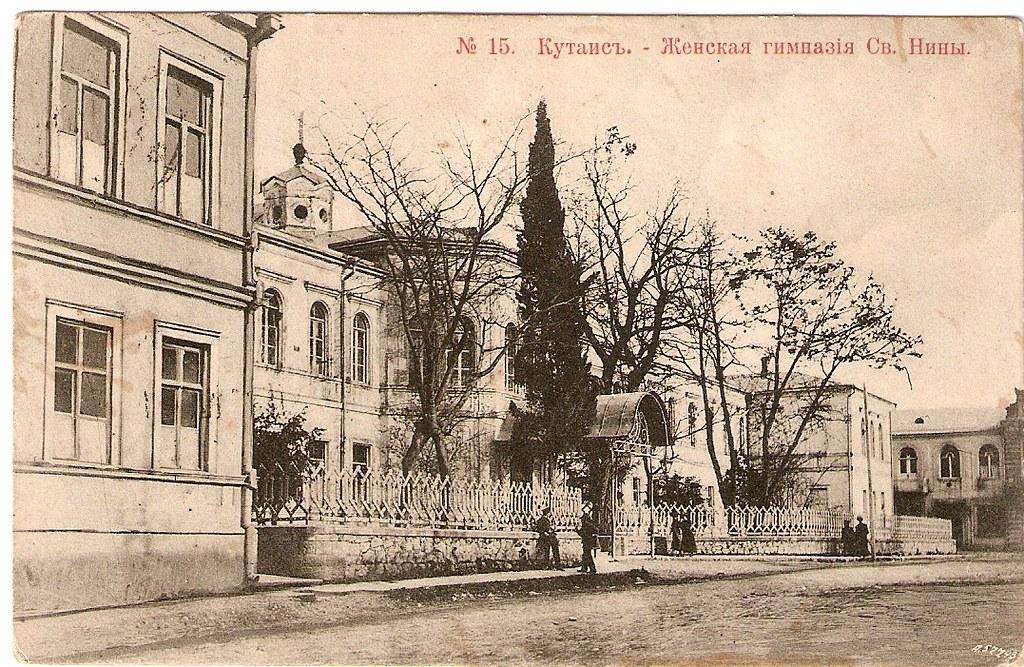 Женская гимназия св.Нины