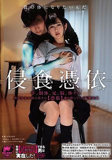 SDDE-554 Erosion Possession, Fuselage, Legs, Brain, All Body.A Man Holding A Gradual [possession] To The Girl's Body Containment Record.