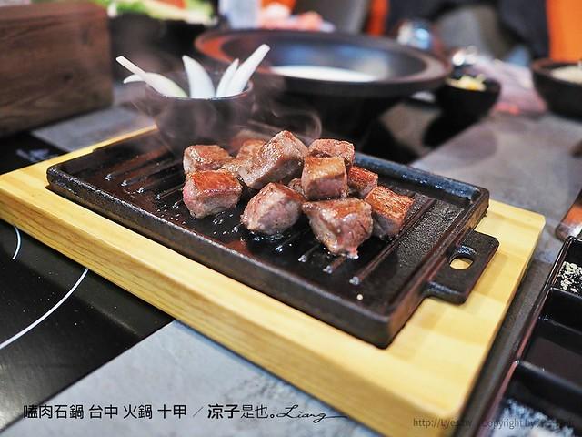 嗑肉石鍋 台中 火鍋 十甲 10