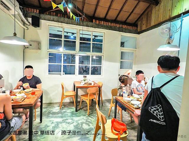 家溫度湯 台中 草悟店 21