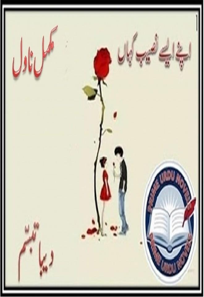 Apny Aissy Naseeb Kahan Complete Novel By Deeba Tabassum