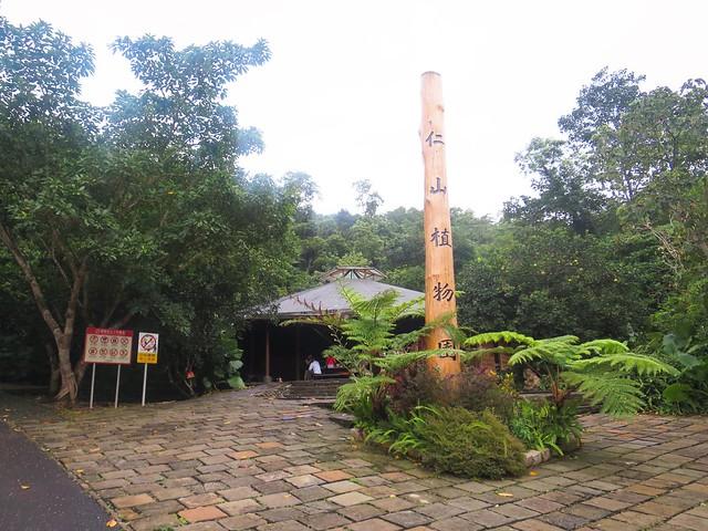 仁山植物園3