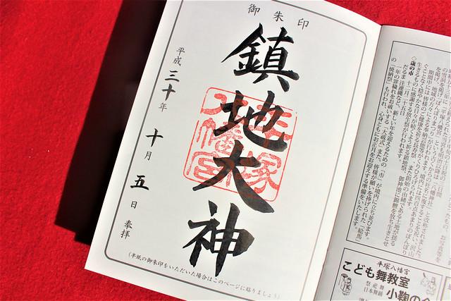 samukawa-gosyuin018