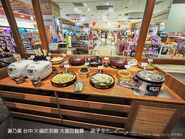 涮乃葉 台中 火鍋吃到飽 大遠百餐廳 14
