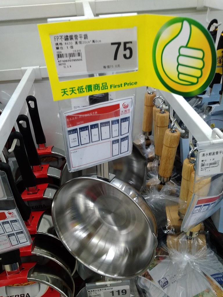 锅75元新台币