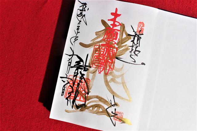 玉簾神社「龍の金文字 縁起札(御朱印)」