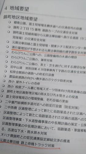 新生会 平成30年度予算要望書より錦町地区要望