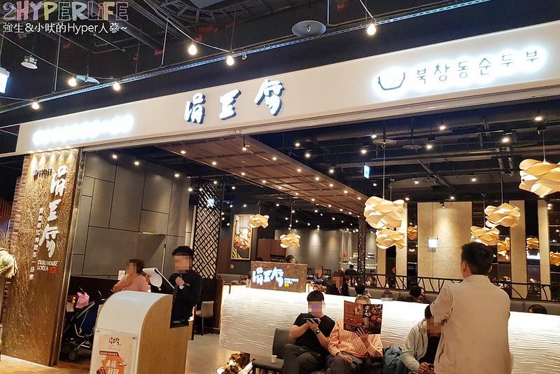 文心秀泰生活-涓豆腐