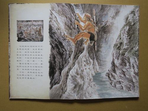 20180927-紋山2 拷貝