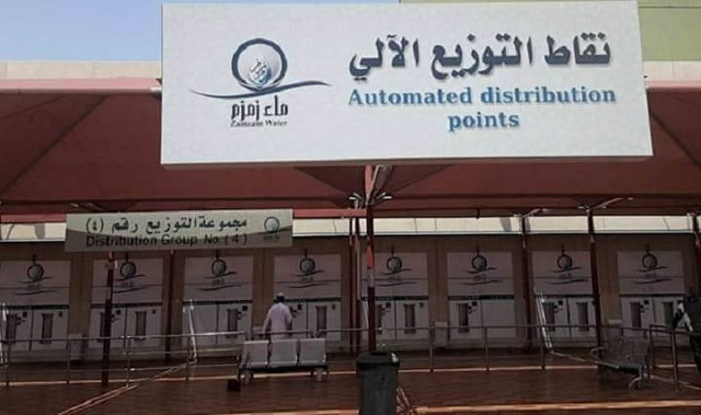2621 Procedure to Buy ZamZam Water from King Abdullah ZamZam Distribution Center, Makkah