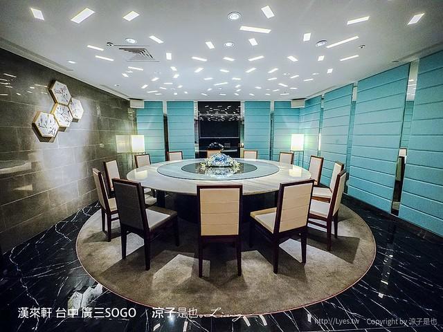 漢來軒 台中 廣三SOGO 175