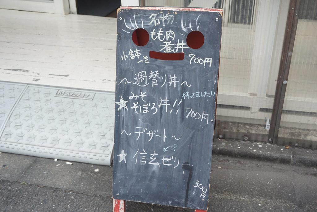 完ちゃん(江古田)