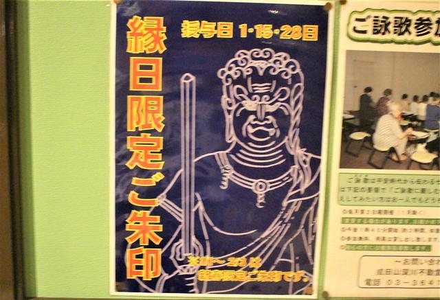 tomiokafudo014