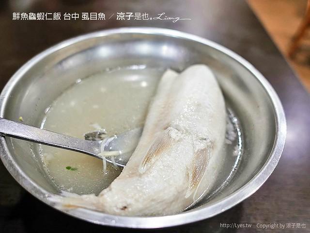 鮮魚鱻蝦仁飯 台中 虱目魚 10