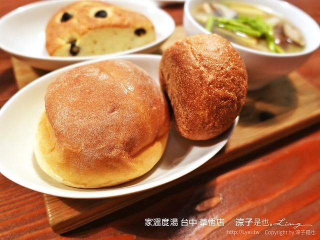 家溫度湯 台中 草悟店 5