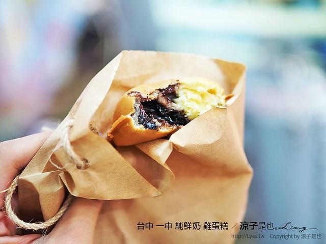 台中 一中 純鮮奶 雞蛋糕 4