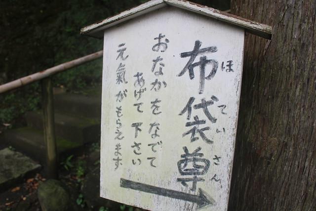 jochiji-gosyuin013