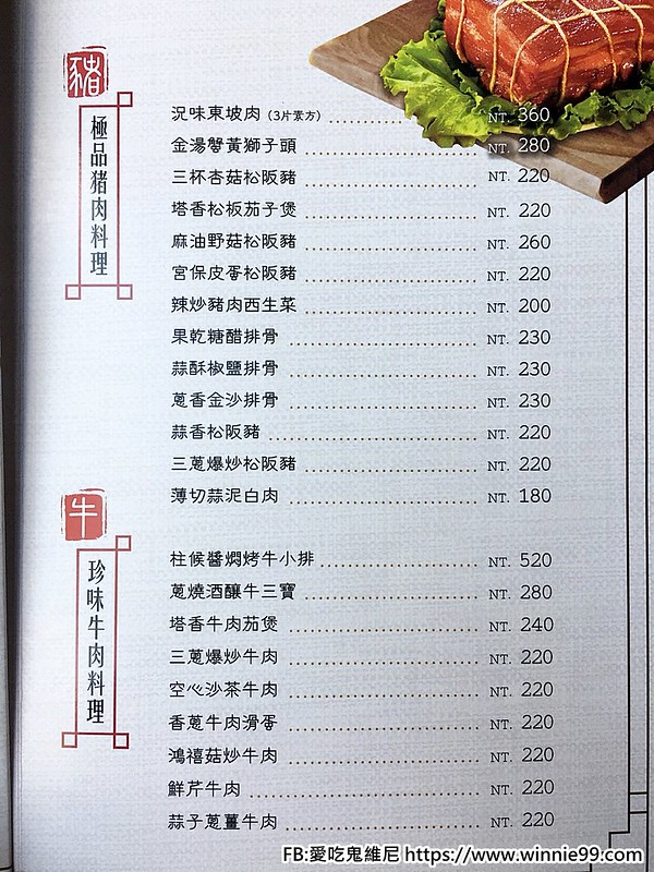 慶賀閩粵饌_181015_0024