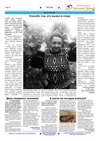 Октябрь 2018г. №7(118) стр.3