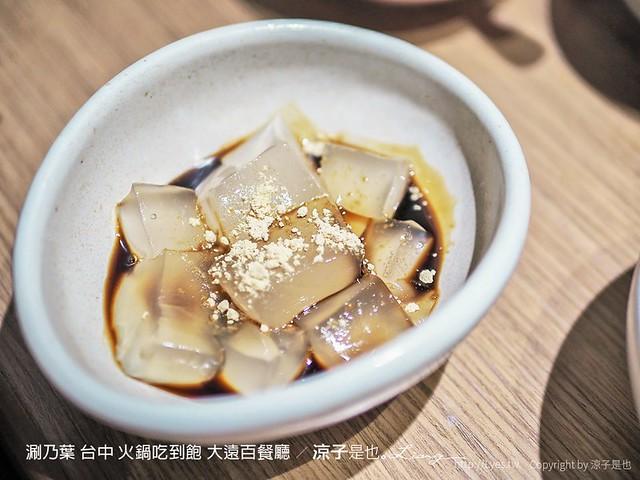 涮乃葉 台中 火鍋吃到飽 大遠百餐廳 50