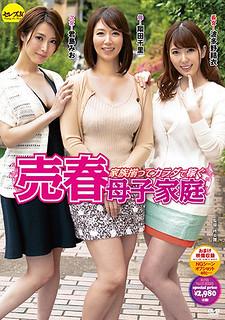 CESD-637 Prostitution Mothers And Children's Home Earn Money With Body Family Chisato Shojita Yui Hatano Kimishima Mio