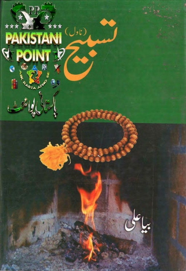 Tasbeeh Complete Novel By Bia Ali