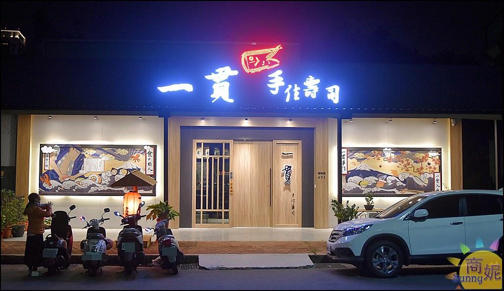 一貫手作壽司2