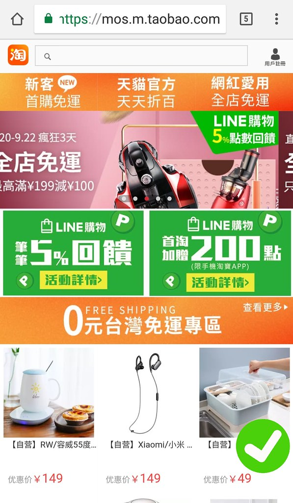 Line購物淘寶7