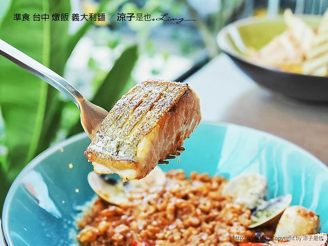 準食 台中 燉飯 義大利麵 24