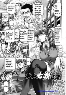 โรงเรียนสวาท ขาดเซ็กส์ไม่ได้ 5 – Oh! Miss Nanase 5