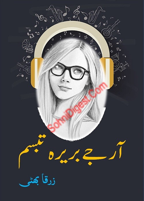 R J Bareera Tabassum is a very well written complex script novel by Zarqa Bhatti which depicts normal emotions and behaviour of human like love hate greed power and fear , Zarqa Bhatti is a very famous and popular specialy among female readers