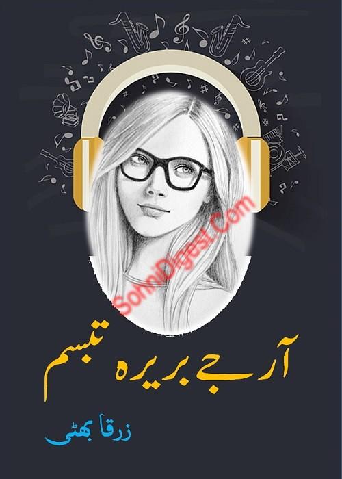 R J Bareera Tabassum Complete Novel By Zarqa Bhatti