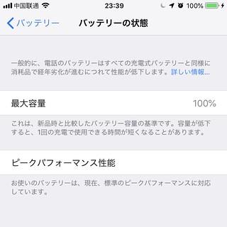 Ios battery03